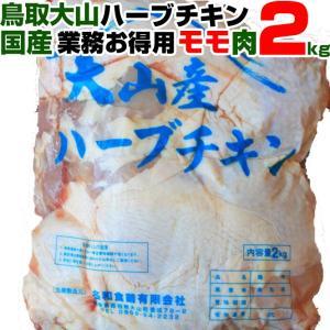 送料無料 大山産 ハーブチキン モモ肉 2kg 国産 鶏肉 とり肉 鳥肉 肉 チキン お中元 中元 御中元 訳あり 訳あり食品 業務用|shop-daisenbou