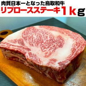 ★送料無料 鳥取和牛 リブロースステーキ 1kg 黒毛和牛 国産 牛肉 牛 お肉 肉 ステーキ 塊肉 かたまり肉 BBQ バーベキュー アウトドア キャンプ|shop-daisenbou