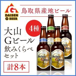 送料無料 大山G ビール 8本 セット ビール 詰め合わせ 地ビール 国産ビール ギフト ギフトセット 内祝い ピルスナー ペールエール ヴァイツェン 飲み比べ|shop-daisenbou