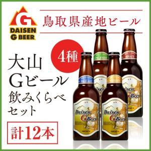 送料無料 大山G ビール 12本 セット ビール 詰め合わせ 地ビール 国産ビール ギフト ギフトセット 内祝い ピルスナー ペールエール ヴァイツェン 飲み比べ|shop-daisenbou