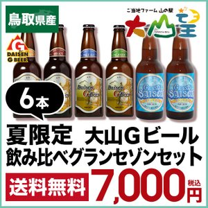 夏限定 大山Gビール 飲み比べ 6本 セット ピルスナー ペールエール スタウト ヴァイチェン ビール ギフト ギフトセット お取り寄せ 国産 地ビール お中元 中元|shop-daisenbou