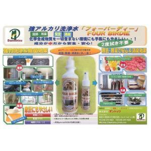 アルカリ電解水クリーナー:フォーバーディー500ml pH13.1|shop-danttotsu|02