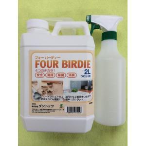 アルカリ電解水クリーナー:フォーバーディー2L+500ml空ボトル付き・ pH13.1