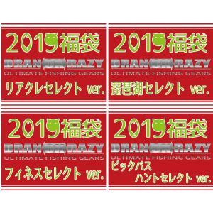 DRANCKRAZY 福袋 2019【代引き又はクレジット決済又はYahoo!マネーのみ】