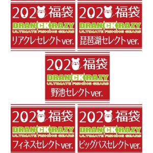 DRANCKRAZY 福袋 2020【代引き又はクレジット決済又はYahoo!マネーのみ】