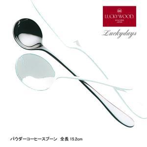 パウダーコーヒースプーン 18−10ステンレス ラッキーデイズ 日本製 ラッキーウッド メール便可|shop-e-zakkaya