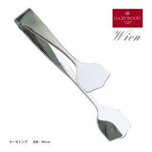 「ラッキーウッド」 18-8ステンレス ウィーン  ケーキトング 10630(燕市 洋食器)業務用|shop-e-zakkaya