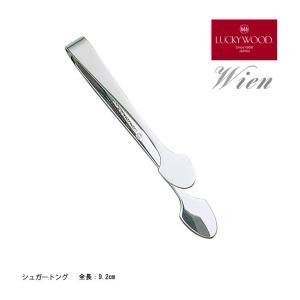 「ラッキーウッド」 18-8ステンレス ウィーン  シュガートング 10632(燕市 洋食器)業務用|shop-e-zakkaya