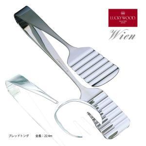 「ラッキーウッド」 18-8ステンレス ウィーン ブレッドトング 10634(燕市 洋食器)業務用|shop-e-zakkaya