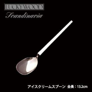 「メール便可」 カトラリー 「ラッキーウッド」 18-10ステンレス スカンジナビア アイスクリームスプーン 0-16007(燕市 洋食器)業務用|shop-e-zakkaya