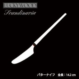 「メール便可」 カトラリー 「ラッキーウッド」 18-10ステンレス スカンジナビア バターナイフ 0-16008(燕市 洋食器)業務用|shop-e-zakkaya