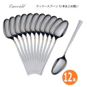 エメラルド・ワンポイント金彩 デザートスプーン (ディナースプーン)12本まとめ買い (業務用)|shop-e-zakkaya
