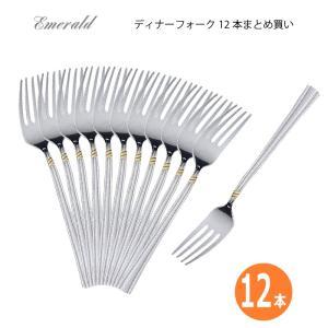 エメラルド・金彩 デザートフォーク (ディナーフォーク)12本まとめ買い (業務用) shop-e-zakkaya