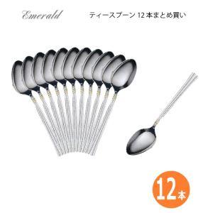 エメラルド・金彩 ティースプーン 12本まとめ買い 業務用 shop-e-zakkaya