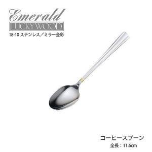 コーヒースプーン 18ー10ステンレス 金彩 エメラルド 日本製 ラッキーウッドメール便可|shop-e-zakkaya