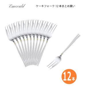 エメラルド・金彩 ケーキフォーク 12本まとめ買い (業務用) shop-e-zakkaya