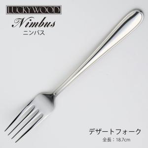ディナーフォーク カトラリー ラッキーウッド ニンバス 18ー8ステンレス 日本製 メール便可|shop-e-zakkaya
