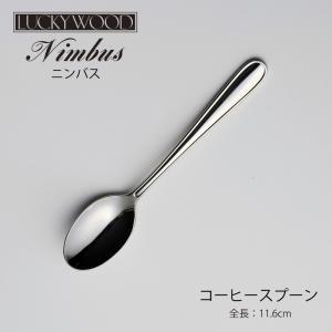 コーヒースプーン 18ー8ステンレス ニンバス 日本製 ラッキーウッドメール便可|shop-e-zakkaya