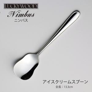 アイスクリームスプーン カトラリー ラッキーウッド ニンバス 18ー8ステンレス 日本製 メール便可|shop-e-zakkaya