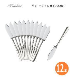 カトラリー 業務用 「ラッキーウッド」 18-8ステンレス ニンバス バターナイフ 12本まとめ買い|shop-e-zakkaya