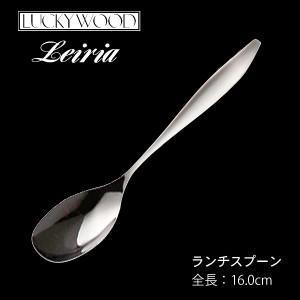 ランチスプーン カトラリー ラッキーウッド レイリア 18−8ステンレス 日本製 メール便可 shop-e-zakkaya