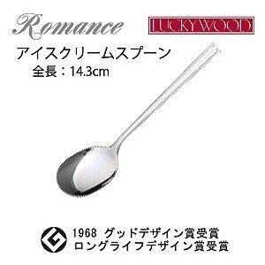 「メール便可」 カトラリー 「ラッキーウッド」 18-10ステンレス ロマンス   アイスクリームスプーン 0-11607(燕市 洋食器)業務用|shop-e-zakkaya