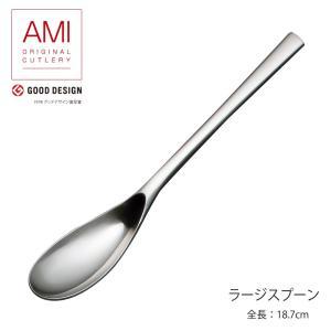 ラージスプーン ラッキーウッド AMI 18-10ステンレス サテン仕上げ 0-18702-020 メール便可 日本製|shop-e-zakkaya