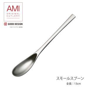 スモールスプーン ラッキーウッド AMI 18-10ステンレス サテン仕上げ  0-18706-020 メール便可 日本製|shop-e-zakkaya