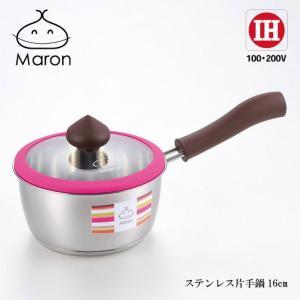 「マロン」 IH200V対応ステンレス片手鍋16cm MR-121R|shop-e-zakkaya