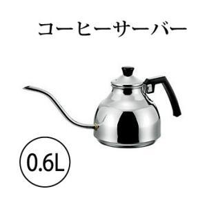 コーヒードリップサーバー 0.6L DS-600 18-8ステンレス|shop-e-zakkaya
