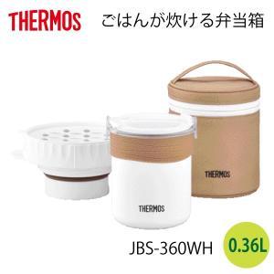 「サーモス」 ごはんが炊ける弁当箱 ホワイト JBS-360WH ギフト 保温弁当箱|shop-e-zakkaya