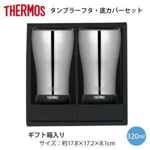 「サーモス」真空断熱タンブラー(ミラー仕上げ)JCY-320SMは、 抜群の保冷・保温効力の魔法びん...