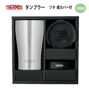 「サーモス」真空断熱タンブラー340ml ふた 底カバーセット(サテン仕上げ) JDE-340S-LCギフト箱入|shop-e-zakkaya