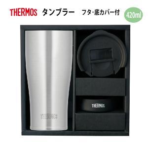 「サーモス」真空断熱タンブラー(サテン仕上げ)JDE-420Sは、 抜群の保冷・保温効力の魔法びん構...