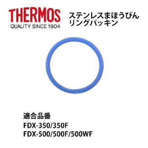 「メール便可」サーモス部品 ステンレスボトルリングパッキン FDX用 shop-e-zakkaya