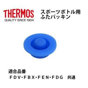 「メール便可」サーモス部品 スポーツボトル ふたパッキンFDV FBX FEN FDG用B-002771|shop-e-zakkaya