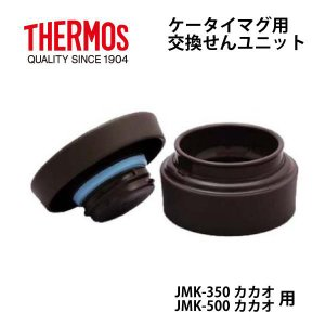 サーモス真空断熱ケータイマグJMK-350カカオ・JMK-500カカオ用のせんユニット(パッキン付)...
