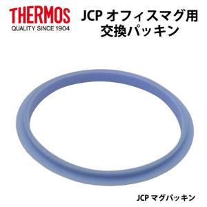 <サーモス製品部品>真空断熱JCP280オフィスマグの交換用パッキンB-003596 適合品番 JC...