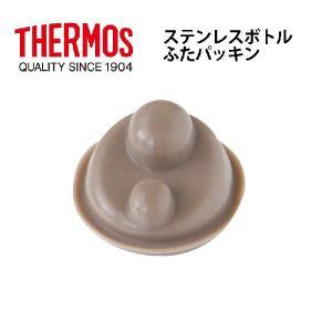 「メール便可」サーモス部品 ステンレスボトル用フタパッキン FEI FEJ用|shop-e-zakkaya