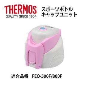 サーモス部品 真空断熱スポーツボトル用 FEO-500F/800Fキャップユニット(パッキン付) ピンク|shop-e-zakkaya