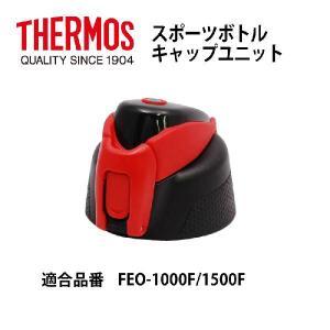 サーモス部品 真空断熱スポーツボトル用 FEO-1000F/1500Fキャップユニット(パッキン付) ブラック|shop-e-zakkaya