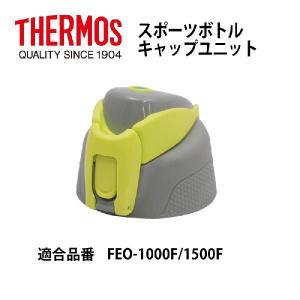 サーモス部品 真空断熱スポーツボトル用 FEO-1000F/1500Fキャップユニット(パッキン付) シルバー|shop-e-zakkaya