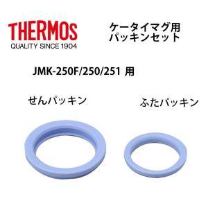 <サーモス製品部品>真空断熱ケータイマグJMK-250/250F/251用の交換用パッキンセットB-...