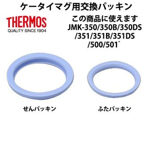 サーモス 部品 JMK 350 JMK500 パッキンセット ケータイマグ用 JMK351 JMK501 メール便可|shop-e-zakkaya