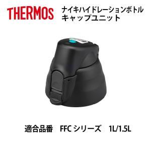 ナイキ ハイドレーションボトルキャップユニット FFC 1L/1.5L用|shop-e-zakkaya