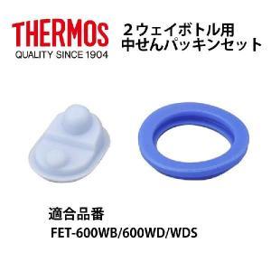 「メール便可」サーモス部品 2ウェイボトル中せんパッキンセット FET用B-004015 shop-e-zakkaya