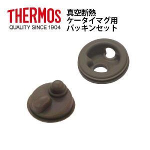 「メール便可」サーモス部品 ケータイマグJMYパッキンセット B-004310|shop-e-zakkaya