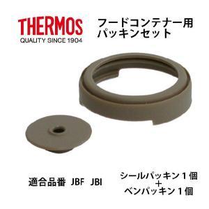 「メール便可」サーモス部品 フードコンテナー パッキンセット JBF JBI用B-004440|shop-e-zakkaya