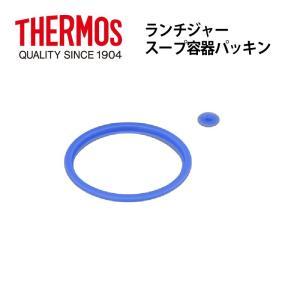 「メール便可」サーモス部品 ランチジャースープ容器用パッキンセット JBC用 B-004446|shop-e-zakkaya