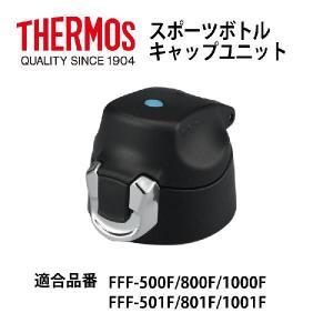 「定形外郵便可」サーモス部品 真空断熱スポーツボトル用 FFF-500F/800F/1000Fキャップユニット(パッキン付) ブラック